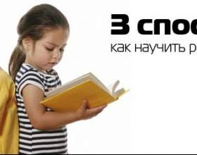 3 Способу, як навчити дитину читати фото