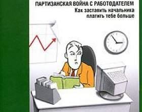 Олександр деревицький - партизанська війна з роботодавцем. Як змусити начальника платити тобі більше фото