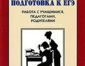 """Чибісова психологічна підготовка до єді С""""РѕС'Рѕ"""