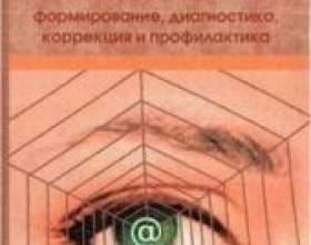 Комп`ютерна залежність: формування, діагностика, корекція і профілактика фото