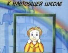 """Казкова підготовка до справжньої школі С""""РѕС'Рѕ"""
