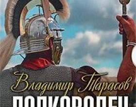 Володимир тарасов - полководець фото